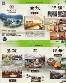 青城山庄宣传单