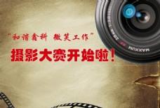 摄影大赛封面