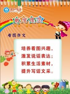 教學宣傳單