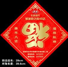 北京现代2016年福字