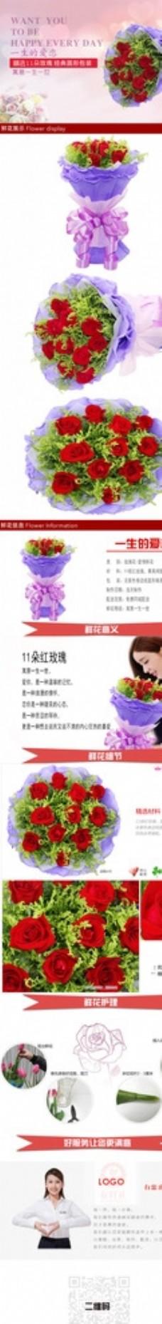 11朵玫瑰一生的爱恋详情