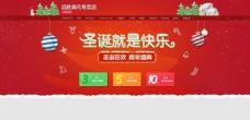 淘宝圣诞快乐店铺活动海报psd