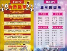KTV消费指南