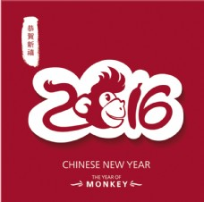2016猴年海报
