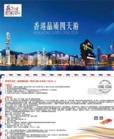 香港旅游明信片