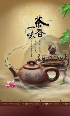 一味茶香传统文化