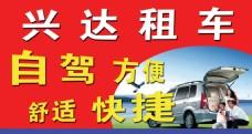 租车公司广告