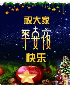 圣誕快樂平安夜